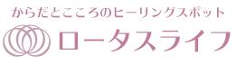 浜松市のヒーリング スポット ロータスライフ